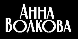 Анна Волкова — Официальный сайт